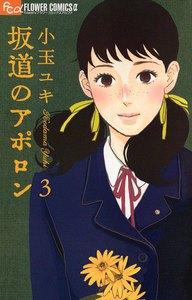 坂道のアポロン (3) 電子書籍版