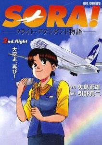 SORA!―フライト・アテンダント物語― 2巻