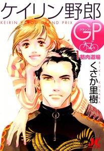 ケイリン野郎GP 1巻