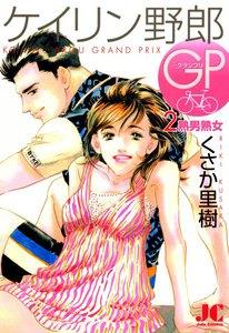 ケイリン野郎GP 2巻