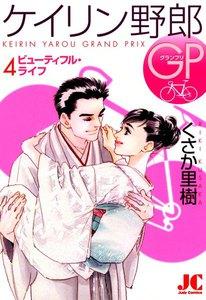 ケイリン野郎GP 4巻