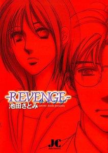 REVENGE (1) 電子書籍版