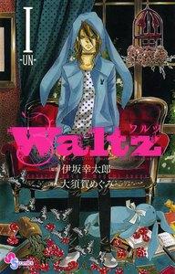 Waltz 1巻