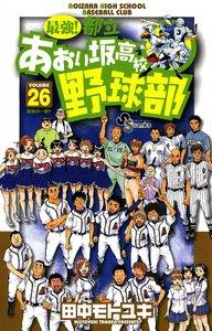 最強!都立あおい坂高校野球部 26巻