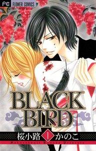 表紙『BLACK BIRD』 - 漫画