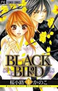 BLACK BIRD (6~10巻セット)