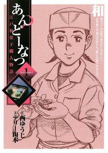 あんどーなつ 江戸和菓子職人物語 (1) 電子書籍版