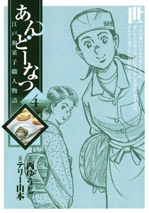 あんどーなつ 江戸和菓子職人物語 (4) 電子書籍版