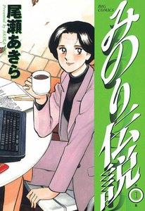 みのり伝説 (1) 電子書籍版