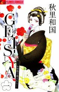 GEI-SYA ―お座敷で逢えたら― (1) 電子書籍版