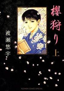 櫻狩り (上) 電子書籍版