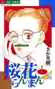 桜花らんまん (1) 電子書籍版