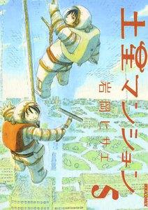 土星マンション (5) 電子書籍版