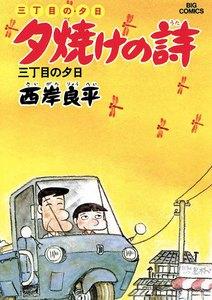 三丁目の夕日 夕焼けの詩 (3) 電子書籍版