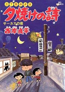 三丁目の夕日 夕焼けの詩 (5) 電子書籍版