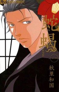 蛇蝎―DAKATSU― (1) 電子書籍版