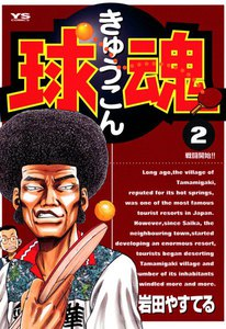 球魂 (2) 電子書籍版