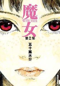 魔女 (2) 電子書籍版