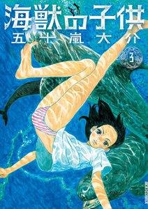 海獣の子供 (3) 電子書籍版