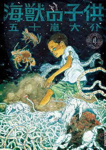 海獣の子供 4巻