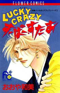 LUCKY CRAZYすーぱー・すたあ 電子書籍版