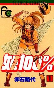 姫100% 1巻