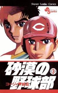 砂漠の野球部 3巻