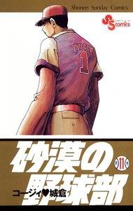 砂漠の野球部 11巻