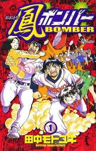 鳳(おおとり)ボンバー (1) 電子書籍版