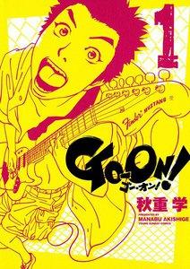 GO‐ON! (1) 電子書籍版