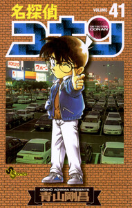 名探偵コナン (41~50巻セット)