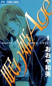 眠り姫Age 1巻