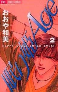 眠り姫Age 2巻