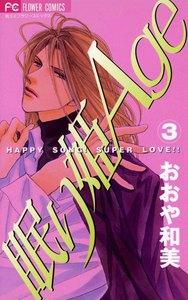 眠り姫Age 3巻