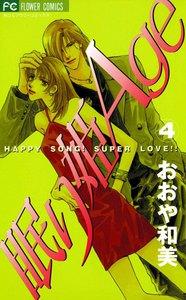 眠り姫Age 4巻