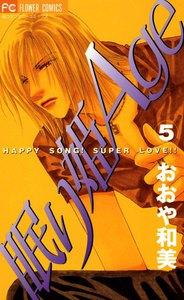 眠り姫Age 5巻
