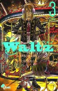 Waltz 3巻