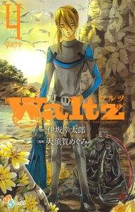 Waltz 4巻