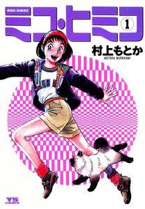 表紙『ミコ・ヒミコ(全2巻)』 - 漫画