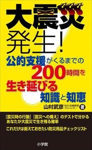 大震災発生!公的支援がくるまでの200時間を生き延びる知識と知恵 電子書籍版