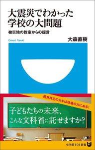 大震災でわかった学校の大問題 電子書籍版