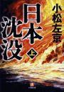 日本沈没(上) 電子書籍版