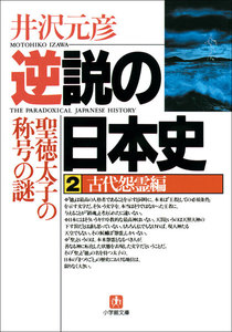 逆説の日本史 2古代怨霊編/聖徳太子の称号の謎