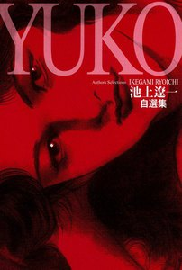池上遼一自選集「YUKO」 電子書籍版