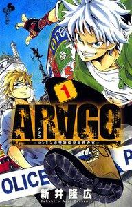 表紙『ARAGO(全9巻)』 - 漫画