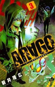 ARAGO (3) 電子書籍版