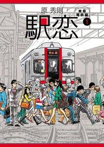 駅恋 (1) 電子書籍版
