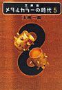 メタルカラーの時代5 電子書籍版