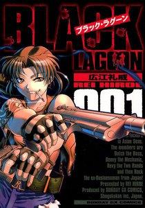 ブラック・ラグーン 1巻
