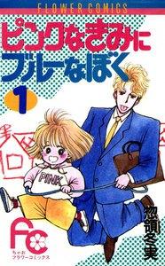 ピンクなきみにブルーなぼく (1) 電子書籍版